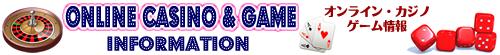 オンラインカジノ情報 ONLINE CASINO WORLD