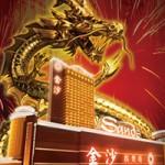 サンズ・マカオ | Sands Macao Hotel