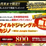 ワイルドジャングル・オンラインカジノ 新規登録ボーナス キャンペーン