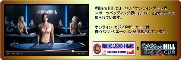 ウィリアムヒル・オンラインカジノ