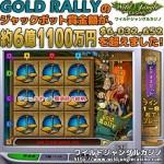 6億円超えの賞金総獲りチャンス!ワイルドジャングルカジノ