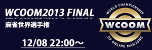 麻雀世界選手権開催!優勝でマカオへのカジノ旅行も。DORA麻雀
