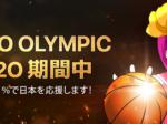 東京五輪キャンペーン