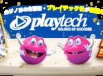 Playtech社 プレイテック